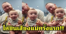 น้ำตาไหลเลย!! เด็กหูหนวกตั้งแต่กำเนิด ใส่ประสาทหูเทียม ได้ยินเสียงแม่เป็นครั้งแรก!! (คลิป)