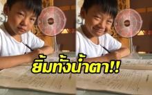 ยิ้มทั้งน้ำตา!! หนุ่มน้อยสุดอัดอั้น ปิดเทอมทั้งทีมัวแต่ทำการบ้าน (คลิป)