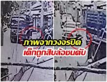 ภาพจากวงจรปิด สะเทือนใจ! วินาทีเด็ก 8 เดือนถูกสิบล้อชนดับ เเม่เด็กลั่น มึงฆ่าลูกกู(คลิป)