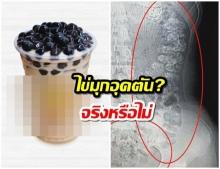 หมอรามาตอบชัด...ชานมไข่มุกอุดตันลำไส้ได้จริงหรือไม่!!(คลิป)