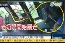 อาม่าขาโหด ใช้ไม้เท้าตีคนขับรถเมล์