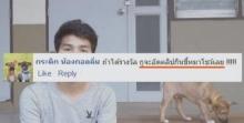 ใจเด็ดมาก!! คลิปกินขี้หมาโชว์ หลังไทยคว้ารางวัลชุดประจำชาติยอดเยี่ยม