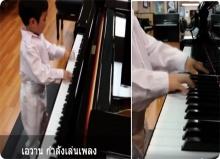 หนูน้อยอัจฉริยะ 5 ขวบ แต่งเพลงและบรรเลงเปียโนผลงานชั้นครูได้