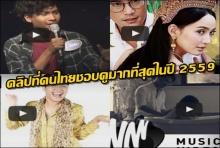 เช็ค ปี 2559  คนไทย ดูคลิปอะไรผ่าน youtube มากที่สุด!!!