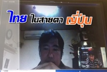 ประเทศไทย ในสายตาคนญี่ปุ่น