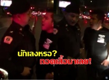 นักเลงหรอ!? ถอดเสื้อมาเลย...หนุ่มท้าชกตำรวจกลางถนน(มีคลิป)