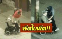 ตำรวจปลอมตัวเป็นอัมพาต ล่อโจร ชิงทรัพย์คนพิการ แต่เหตุการณ์กลับตาลปัตร พีคในพีค! (คลิป)