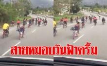 เล่นอะไร๊!!? เด็กแว้นปั่นจักรยาน หมอบแข่งกันกลางถนน มาเป็นแก๊งโอ๊เย โอ๊เย โอ๊โอ๊เย (คลิป)