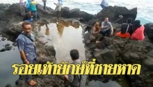 ตะลึง! พบรอยเท้ายักษ์ปริศนาริมชายหาด นักท่องเที่ยวแห่เซลฟี่เพียบ (คลิป)