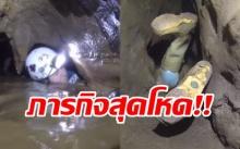 มันยากจริงๆ เปิดคลิปปฏิบัติการสุดโหด!! ภารกิจพิชิตถ้ำแคบ-น้ำท่วม เสี่ยงตายสูง!! (คลิป)