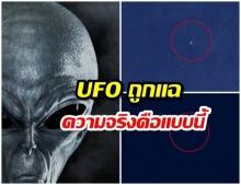 คนเขากะลาสาวไส้! คลิป UFO โผล่แค่แสงไฟรถ ฉะพูดภาษานอกโลกแค่แหกตา (คลิป)