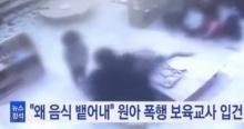 พี่เลี้ยงเด็กเกาหลีสุดโหด โมโหเด็กคายกิมจิ  ตบล้มทั้งยืน