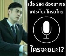 โคตรฮา Siri (สิริ) VS ประโยคฮอตของไทย..ขำจนหยดสุดท้าย