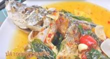 แซ่บสุด! ปลากะพงราดพริก ทำง่าย อร่อยด้วย