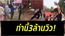 ฮือฮากะเทยไทย!! ไม่แพ้ชาติใดในโลกเต้นท่าหมอลำท่านี้ 3 ล้านวิวแล้ว! (คลิป)
