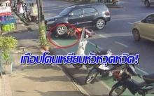 นาทีระทึก! จยย.พุ่งชนรถอย่างจัง รอดถูกรถเหยียบหัวหวุดหวิดเพราะ..?! (คลิป)