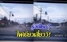 ไฟเขียวเสี้ยววิ! คนขับรถต้องตั้งสติ เพราะแค่กระพริบตาไฟเขียวก็หายไป (คลิป)