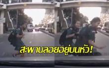 นาทีระทึก! สองนร.จูงมือวิ่งข้ามถนนใต้สะพานลอย หวิดเกิดเรื่องเศร้า! (คลิป)