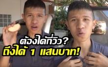 กระจ่างแล้ว! คนไทยที่โด่งดังบน YouTube เผย ต้องได้กี่วิว ถึงได้ 1 แสนบาท? (คลิป)