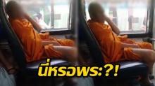 สุดเสื่อม!! พระสายหื่น ควักหนอนออกมาสำเร็จความใคร่ต่อหน้าสาวที่นั่งอยู่บนรถเมล์(คลิป)
