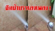 เข้าส้วมนั่งนาน ไม่ได้ท้องผูก หนุ่มไอเดียบรรเจิด ฉีดน้ำบรรเลง ออกมาเป็นเพลงไทยเดิม (คลิป)