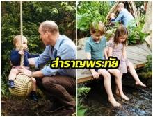 ครอบครัวดยุค-ดัชเชสแห่งเคมบริดจ์ เสด็จชมสวนงานดอกไม้เชลซี(คลิป)