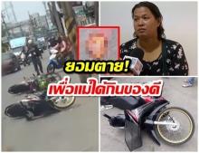 เรื่องจริงสุดเศร้า! หนุ่มตายหัวใจกระเด็นคาถนน จำนำมือถือซื้อข้าวเลี้ยงแม่ (คลิป)