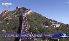 คลื่นนักท่องเที่ยวแห่เที่ยวกำแพงเมืองจีนกว่า 70,000 คน