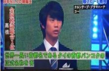 สุดยอด !!! เกมโชว์ รายการญี่ปุ่น ถามถึงชื่อเต็มของ กรุงเทพมหานคร ฟังคำตอบของหนุ่มคนนี้ คนไทยบางคนถึงกับอึ้ง