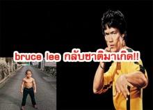 Bruce Lee กลับชาติมาเกิด!! เด็กญี่ปุ่นวัย 6 ขวบ โชว์ลีลากังฟูระดับเทพ(มีคลิป)