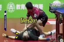 ชมการแข่งขัน ปิงปอง ที่ฮาที่สุดในประวัติศาสตร์ ไม่ได้จัดฉาก แข่งจริง! แพ้จริง! (คลิป)