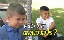 ภาพปัจจุบัน เด็กอนุบาลปล่อยโฮคิดถึงแม่หลังนักข่าวจี้ถาม ผ่านไป 2 ปี กับคำถามเดิมจะตอบว่าอะไร? (คลิป)