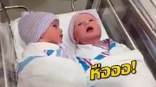 ตะลึงกันทั้งโรงพยาบาล!! ทารกน้อยฝาแฝด นอนคุยกันอ้อแอ้ ทั้งที่คลอดได้ชั่วโมงเดียว(คลิป)