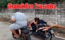 เร่งสะท้านถนน!! หนุ่มอ้วนแว้นรถป๊อป ซิ่งแข่งกับเพื่อน ร่างกายไม่ใช่อุปสรรค!! (คลิป)