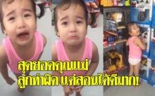 น่าสงสาร!! สาวน้อยร้องไห้น้ำตานอง โดนคุณแม่ทำโทษให้เข้ามุมนับเลข แต่ตอนจบโคตรพีค!! (คลิป)