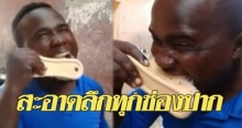 เคล็ดลับฟันขาว...หนุ่มสุดดิบ!! ใช้แปรงซักผ้าสีฟัน แปรงจนสะอาดซอกซอนทุกช่องปาก (คลิป)