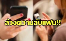 วิธีแอบดูโทรศัพท์แฟน อาศัยทีเผลอ ล้วงความลับเป็นตับ!! (คลิป)