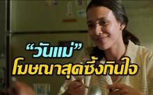 """ย้อนดู 5 โฆษณาสุดซึ้ง """"วันแม่"""" ปี 2561 (คลิป)"""