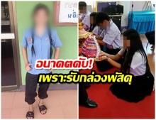 เด็กเรียนดีถูกจับยัดเรือนจำ หลังรับพัสดุยัดยา ญาติชี้พิรุธฝ่ายปกครองไม่รัดกุม (คลิป)