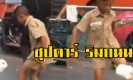 ซุปตาร์ ริมถนน – หนุ่มน้อยโชว์เดาะบอลหาเงินเรียนหนังสือ(มีคลิป!)