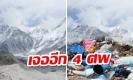 เก็บขยะเอฟเวอเรสต์ แว้บเดียวได้ 3 ตัน เจอศพอีก 4 ร่าง ชี้หิมะละลายยิ่งพบ(คลิป)