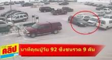 นาทีคุณปู่วัย 92 ซิ่งชน 9 คันรวด กลางลานจอดรถห้าง!!