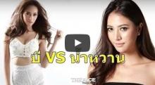 มหากาพย์ดราม่า บี VS น้ำหวาน The Face Thailand