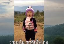 ขำแรงเลยอ่ะ!!เมื่อเด็กม้งตัวน้อยร้องเพลงชาติไทย (มีซับด้วยนะ)!!