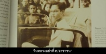 ฟังเพลงนี้แล้วจะรู้! ทำไมคนไทยรักในหลวง