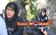 ดูกันหรือยัง?! Teaser MV เพลง คนละชั้น ของ เจ้านาย หล่อละลายม๊ากกก! (คลิป)