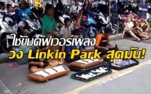 โคตรเท่! เด็กไทยใช้ขิมคัฟเวอร์เพลง วง Linkin Park สุดมัน! (คลิป)