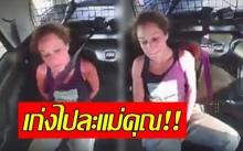 เดี๋ยวๆ! สาวโดนจับหลังขโมยของในร้าน แต่สะเดาะกุญแจมือเองได้ แล้วขับรถตำรวจหนีเฉย!? (คลิป)
