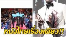 คนไทยเฮ! หนังไทยเรื่องนี้ กวาดรางวัลใหญ่เทศกาลหนังเมืองปูซาน เกาหลีใต้!! (คลิป)