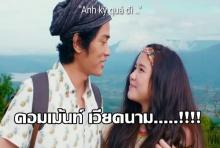 เวียดนามสวยกว่าไทย?เเปลความเห็นคอมเมนต์ชาวเหงียน ถึง โฆษณาการท่องเที่ยวไทย [คลิป]
